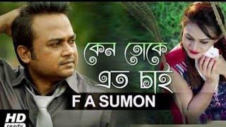 keno Toke Eto Chay By f a sumon Bangla New Songs video 2018
