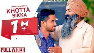 NEW PUNJABI SONG 2016 || KHOTTA SIKKA || RANBIR SINGH || YAAR ANMULLE RECORDS