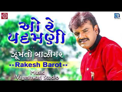 Xxx Mp4 O Re Padmani Rakesh Barot New Song ઓ રે પદમણી New Gujarati Dj Song 3gp Sex