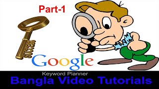 Keyword Research  Bangla Video Tutorials 2016 | Google Keyword Planner | Part-1 | Live
