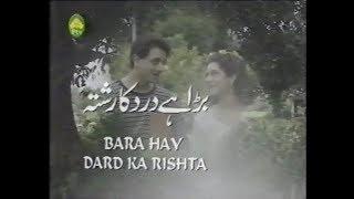 pakistani ptv classical old rare play drama bada / bara he / hai dard / derd / durd ka rishta