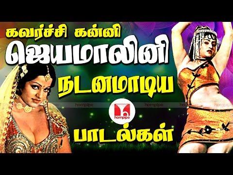 Xxx Mp4 இளைஞர்களை மயக்கிய ஜெயமாலினியின் பாடல்கள் Jayamalini Tamil Songs Hornpipe 3gp Sex