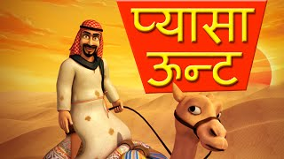 Moral stories for Children - Thirsty Camels in Hindi