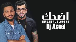 ريمكس اضحك - حمدان البلوشي ( DJ ASEEL )
