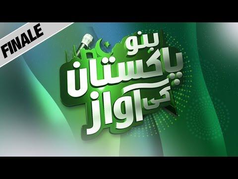 Finale Bano Pakistan Ki Awaz Subah Saverey Samaa Kay Saath SAMAA TV 23 Mar 2017
