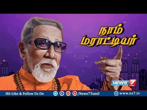 Xxx Mp4 நாம் மராட்டியர் பால் தாக்கரே வரலாறு Bal Thackeray Story News7 Tamil 3gp Sex