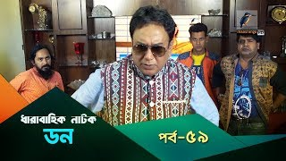 Don | Ep 59 | Bangla Natok | Zahid Hasan, Ali Raj, Nipun, Chaitee, Tani | Natok 2019 | Maasranga TV