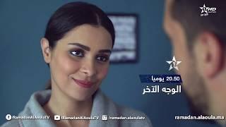 رمضان الأولى | كليب مسلسل الوجه الآخر - أداء محمد خليل كنيش