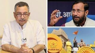 Jan Gan Man Ki Baat, Episode 213: Full Autonomy to Universities and Rashtra Raksha Mahayagya