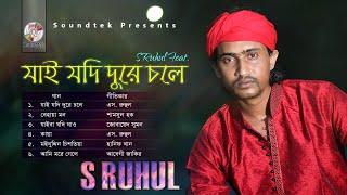 S Ruhul - Jai Jodi Dure Chole | যাই যদি দূরে চলে | New Bangla Song 2018 | Soundtek