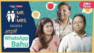 MR & MRS. S2 | E03 Whatsapp Bahu ft. Nidhi Bisht, Biswapati Sarkar & Gopal Datt | Girliyapa