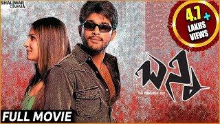 Bunny Telugu Full Length Movie || Allu Arjun, Gouri Munjal