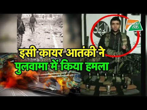 Xxx Mp4 पुलवामा आतंकी हमले के मास्टरमाइंड का वीडियो आया सामने Bharat Tak 3gp Sex