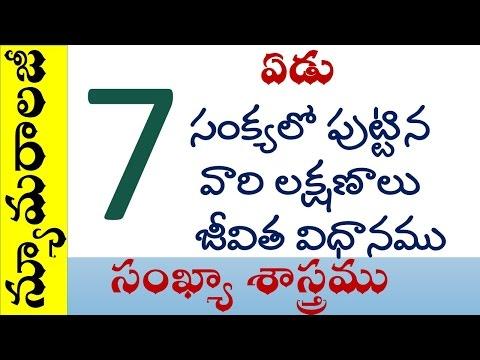 Numerology in Telugu :  Date of Birth 7,16,25