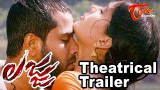 Lajja Telugu Movie Theatrical trailer Latest | Madhumitha, Narasimha Nandi