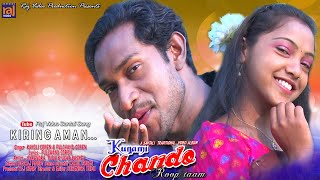 KIRING AAMAN, SANTALI HD VIDEO OFFICIAL ALBUM KUNAMI CHANDO ROOP TAAM