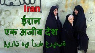 Iran ek ajib desh    Amazing country Iran in hindi