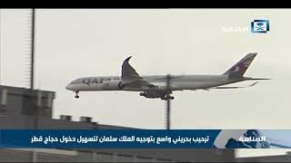 ترحيب بحريني واسع بتوجيه الملك سلمان لتسهيل دخول حجاج قطر