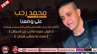 الفقر مش جدع عشان يخلى صاحبى الجدع ينحنى وينذل محمد رجب اغنية على وضعنا 2018 على شعبيات