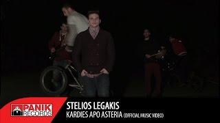 Στέλιος Λεγάκης - Καρδιές από Αστέρια | Official Music Video