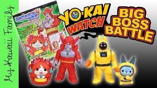 Yo-Kai Watch Big Boss Battle Figures! Jibanyan VS Red J. USApyon VS Captain Thunder My Kawaii Family
