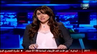 نشرة المصرى اليوم من القاهرة والناس الجمعة 10 نوفمبر