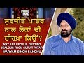 Prime Time with Benipal_Waryam Singh Sandhu - Why Are People Getting Jealous From Surjit Patar