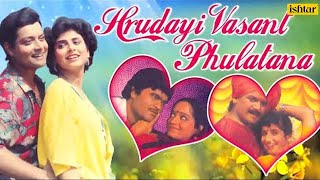 Hridayi Vasant Phulatana : Marathi Romantic Songs ~ Audio Jukebox