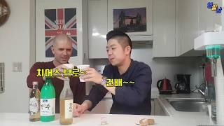 외국인이 말하는 솔직한 한국 술 평가