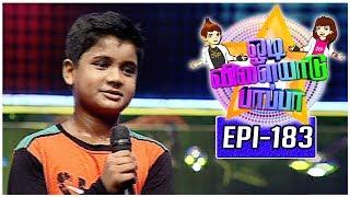 Odi Vilayadu Pappa - 5   Epi 183   Special  Performance - Meeran     12/06/2017   Kalaignar TV