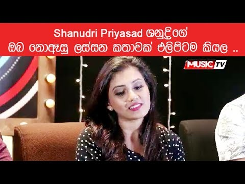 Xxx Mp4 Shanudri Priyasad ශනුද්රිගේ ඔබ නොඈසූ ලස්සන කතාවක් එලිපිටම කියල 3gp Sex