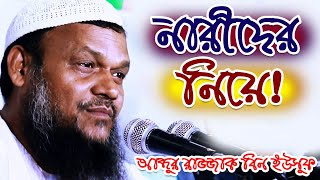 04 Jumar Khutba Narir Morzada O Odhikar-2 by Abdur Razzaque bin Yousuf