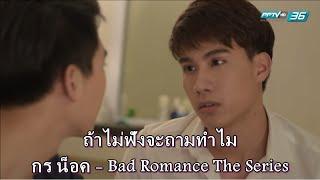 [OPV]ถ้าไม่ฟังจะถามทำไม|กร น็อค Bad Romance the series