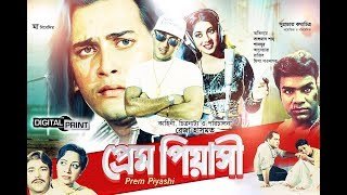 Prem Piyashi Bangla movie HD 720p - Salman Shah - Shabnur - Misha  Sowdagor
