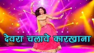सबसे ज्यादा चलने वाला गाना || देवरा चलावे कारखाना || Devra Chalave Karkhana || Manorma Raj
