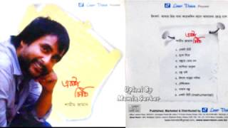 Akta Cithi Bagla Song Shamim Zaman Bagla Song একটা চিঠি শামীম জামান1