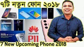 নতুন ৭টি ফোন ২০১৮  7 New upcoming phones in February 2018 Bangla
