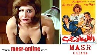 الفيلم العربي I الكل عاوز يحب I بطولة نور الشريف وسهير رمزي