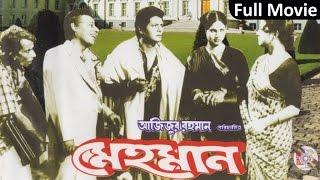 Faruk, Shabana - Mehoman   Full Movie   Soundtek