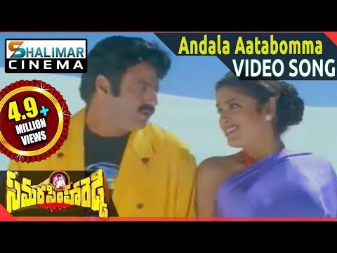 Samarasimha Reddy || Andala Aadhabomma Video Songs || Bala Krishna, Anjala Javeri || Shalimarcinema