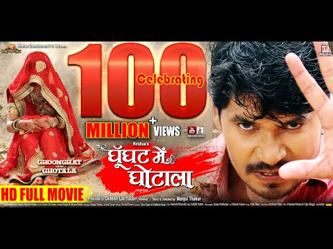 Xxx Mp4 Ghoonghat Mein Ghotala Superhit Full Bhojpuri Movie Pravesh Lal Yadav Mani Bhattachariya Richa Dixit 3gp Sex