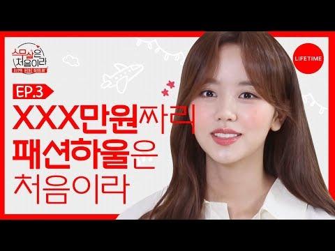 Xxx Mp4 Eng Sub 김소현에게 XXX만원짜리 패션하울은 처음이라 스무살은 처음이라 EP 3 3gp Sex