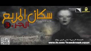سكان المربع الجزء الثالث قصة رعب صوتيه تقديم محمد حسام