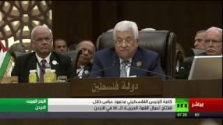 عباس: إذا أرادت إسرائيل السلام فعليها إنهاء الاحتلال ووقف الاستيطان بالأراضي الفلسطينية