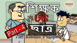 Part#04 | Bangla Funny Jokes | শিক্ষক VS ছাত্র | Bangla Cartoon Funny Videos | The Bindas Polapan 6
