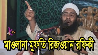 Patli Tafsir | Mawlana rijwan rofiqi | Bangla New Waz 2017at Sylhet