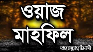 Bangla Waz by Shaikh Dr Ahmadullah Trishali | Free Bangla Waz | Islamic Jalsa Bangla | Islamic Waz