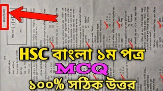 HSC Bangla 1st Paper MCQ Answer 2018 | 100% Right | All Education Board | Black TecH Pro |