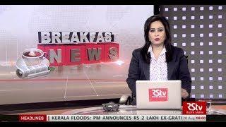 English News Bulletin – Aug 20, 2018 (8 am)