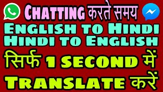 How to translate English to Hindi?| How to translate Hindi to English? | Google translate